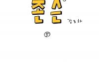 [강도하존슨]5화