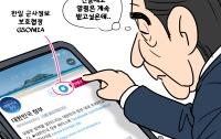 [딴지만평]화이트리스트 제외
