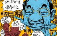 [딴지만평]세월호 보도에 불만이던 이정현, 지금 어떤 심정일까
