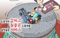 [딴지만평]대한민국의 자랑, 값싸고 질 좋은 서비스