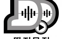 [딴지라디오]슈퍼의 스타K 제02-2회 : 전격검증 - 딴지뮤직, 정체를 드러내다.