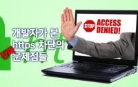개발자가 바라 본 HTTPS 차단: 개발자 글에 개발자가 반론한다