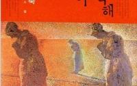 [단독]딴지 신입기자, 신경숙 작가 소설 표절 의혹 파문