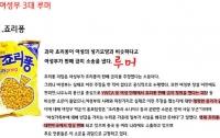 [김현진의 몸살]여성혐오에 대하여