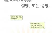 [만화] 서울, 64.1%의 20대에게 헌정