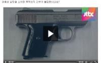 [비기]대한민국에서 총을 살 수 있는 방법