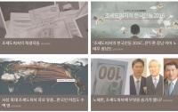 [국제]파나마 페이퍼 컴퍼니(조세 회피처) 스캔들, 그 배경