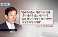 [정치]권력 유지 매뉴얼