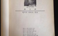 [역사]반 백년의 짝사랑 - 밑장 빼도 패 바꿔도 언제나 승자!! 1982년 미원그룹