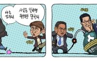 [공구의 4컷]이유미와 김경준이 두렵다?