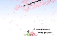 [딴지만평]꽃구경, 올해는 참으세요
