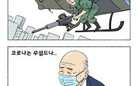 [딴지만평]쫄리면 D지시던지