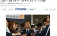 [농평]국정원 댓글 사건, 김용판 무죄 축사 : 음란행위로 알기 쉽게 풀어줄게