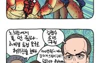 [공구의 4컷]사법부, 지켜보겠다 : 김경수 선고 D-1