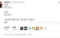 [쾌거]개인정보유출 박 모 차장의 영웅적 거사에 부쳐