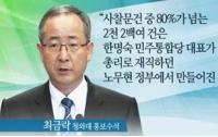 [공개] 여론조사 공표금지 기간 전후, 총선 다큐멘터리 10일