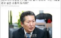 [실토]정청래가 직접 쓰는, 서울시장 출마 기사에 대하여