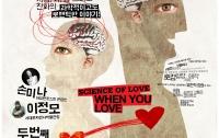 [강연]과학같은 소리하네 14회 <사랑에 빠진 뇌의 세레나데>