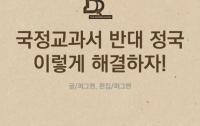 [카드 브리핑]본지, 국정교과서 반대 정국을 타개할 명안을 내놓다