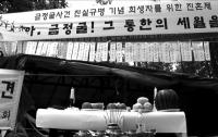 [통진당해산]'헌법재판소'라 쓰고 '종북주의자'라 읽어라