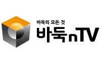 [스포츠]바둑 잡담록6 : 한국기원 바둑방송 개국에 대하여(왜 굳이 또)