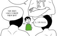 [카툰] 김인성과 내리의 IT이야기(17-18) – 포털은 어떻게 찌그러들었나? 3/3