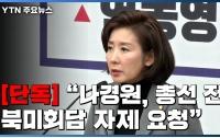[문학]최상급 찌질이 대집성과 그의 딸 : 警遠夷悽都亂來(경원이처도란내)