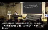 [요약]다스뵈이다 30회, 총수 브리핑 - 커뮤니티 작업기술