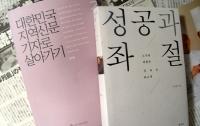 """""""대한민국 지역신문기자로 살아가기""""와 """"성공과 좌절""""을 읽고"""