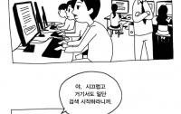 [카툰] 김인성과 내리의 IT이야기(12) – 어뷰징은 누가 하는가?