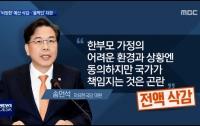 [시사변두리]이슈vs이빨 - 송언석, 자한당의 최종병기