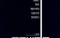 [문화]영화 '클로버필드 10번지' : 강요된 불안이 말하는 것