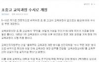 [독투불패] 한국사 교과서 문제와 관련하여 - 교학사 한국사 교과서 사태는 예정된 일이었다