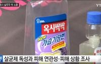 [의학]2011년 가습기 살균제 역학조사일지