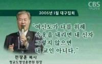 [문학]백백교와전씨집안의저주 : 全狂暈相懍色起(전광훈상늠색기)