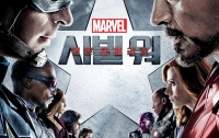 [한동원의 적정관람료]캡틴 아메리카 : 시빌 워(Captain America: Civil War)