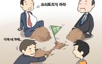 [딴지만평]흙 뺏기: 지하철 구의역 사고로 알아본 현재의 대한민국