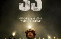 [한동원의 적정관람료]33 (The 33)