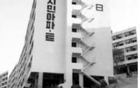 [독투불패]한국 재난사 - 와우 아파트 참사