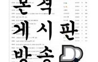 [딴지라디오]본격 게시판 방송 런칭 : 제1화 방송의 탄생 - 물 들어올 때 어떻게 노를 저었나
