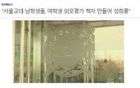 [교육]언더그라운드 교사일지 2 : 서울교대 성희롱 사건