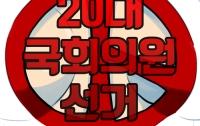 [총선]모에화로 배우는 20대 국회의원 선거 2