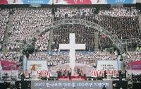 [사회]한국교회에 말한다 10-1: 한국교회의 '엘리트 카르텔'