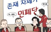 [딴지만평]민폐당