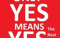 [독투불패]'Yes means Yes' & 나의 경험