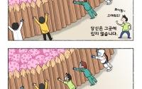 [딴지만평]방역최전선