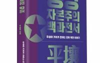 [산하의 오책]나도 NL이 되련다 : 주성하 기자의 평양 자본주의 백과전서를 읽고