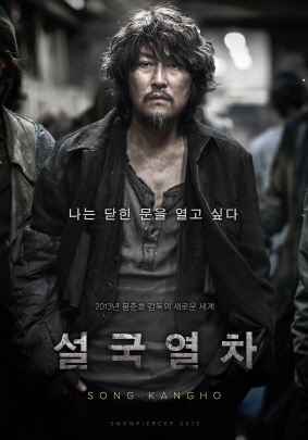 송강호 포스터.jpg