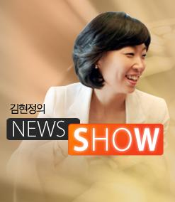김현정.jpg