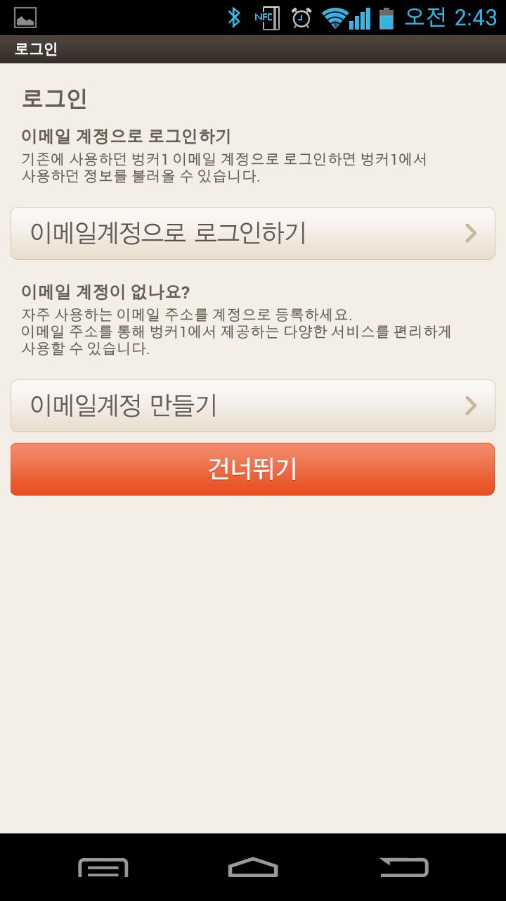 Screenshot_2013-08-17-02-43-16.png